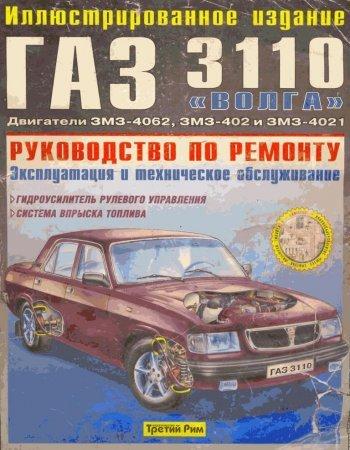 "ГАЗ - 3110 ""Волга"""