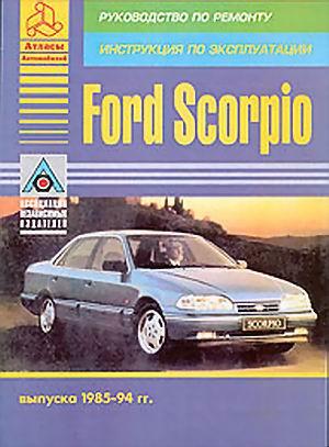 Ford Scorpio 1985-1994 г.г.