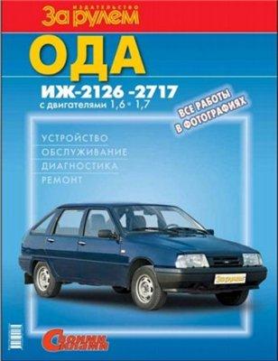 «ОДА» ИЖ-2126, -2717 с