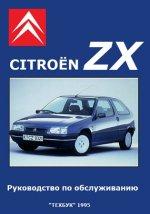 Инструкция (руководство) по ремонту и эксплуатации авто Citroen ZX с 1990 PDF 1995 RUS