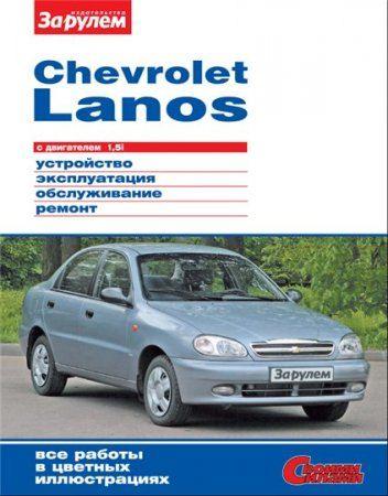 книга по эксплуатации и ремонту шевроле ланос 2008 скачать бесплатно